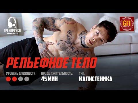 Рельефное ТЕЛО за 30 дней (РЕЗУЛЬТАТ) / ТРЕНИРУЕМСЯ ВМЕСТЕ / 🎧 GFI Audio