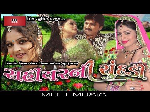 Sahiyerni Chundadi  Gujarati Full Movie  Hiten Kumar  Kiran Aacharya  Komal Thakkar
