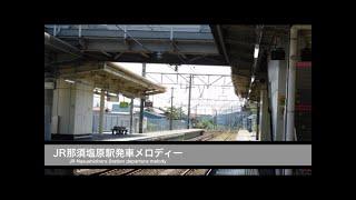 [発車メロディー]JR那須塩原駅発車メロディー