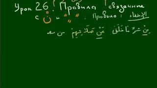 УРОКИ ТАДЖВИДА. Урок 26. Ихфа.