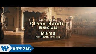 Clean Bandit 清潔的盜賊 - Mama feat. Ellie Goulding 艾麗高登 (華納 official HD 官方完整版 MV)