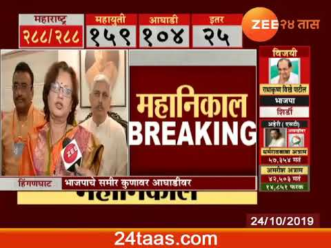 Pune | BJP Leader | Mukta Tilak Reaction On Vidhan Sabha Election Result