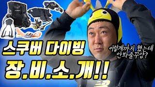 [장비소개영상] 스쿠버다이빙 장비 3분정리