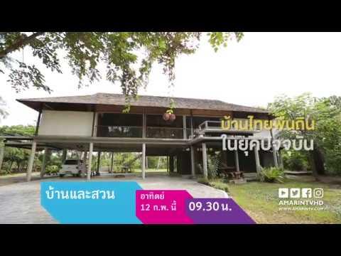 ย้อนหลัง บ้านและสวน : พบกับบ้านไทยพื้นถิ่นในยุคปัจจุบัน อาทิตย์ที่ 12 ก.พ. เวลา 9.30 น.