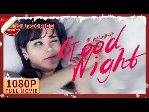 【1080P Full Movie-Eng SUB】《爱上试睡师/Good Night》少女爱美丽,酒店夜未眠(丹尼斯·吴/唐婧/肖旭/刘栋 主演)