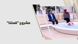 """عامر ابودلو ومرح الرواشدة - مشروع """"قصتنا"""" - قصص نجاح"""