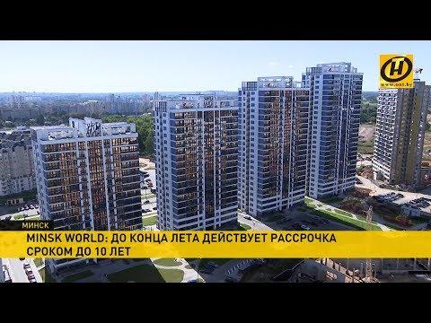 Новосёлы получили ключи от квартир в комплексе «Минск Мир». Уникальная акция от «Дана Холдингс»