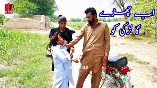 Larki ko charny ka anjam Butta Khan Soniya Khan New comedy funny video 2021
