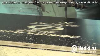 Как делаются ПВХ лодки Фрегат? экскурсия на завод