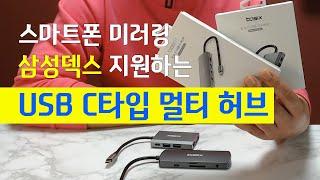 스마트폰 미러링 삼성 덱스 지원하는 USB C타입 멀티…