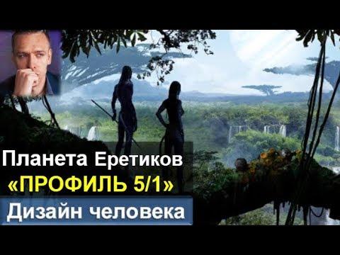 """Планета """"профиля 5/1"""" - Путешествие в мир Еретиков. (читает Викрам) ДЧ 2.0"""