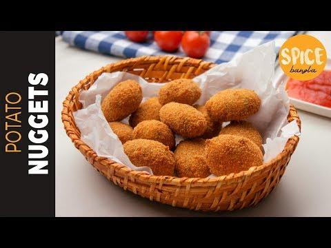 আলুর নাগেটস   Potato Nuggets Recipe Bangla   Aloo Nuggets   Spicy Potato Snacks Recipe Bangla