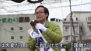 熊本県知事候補、寺内大介さんの訴え