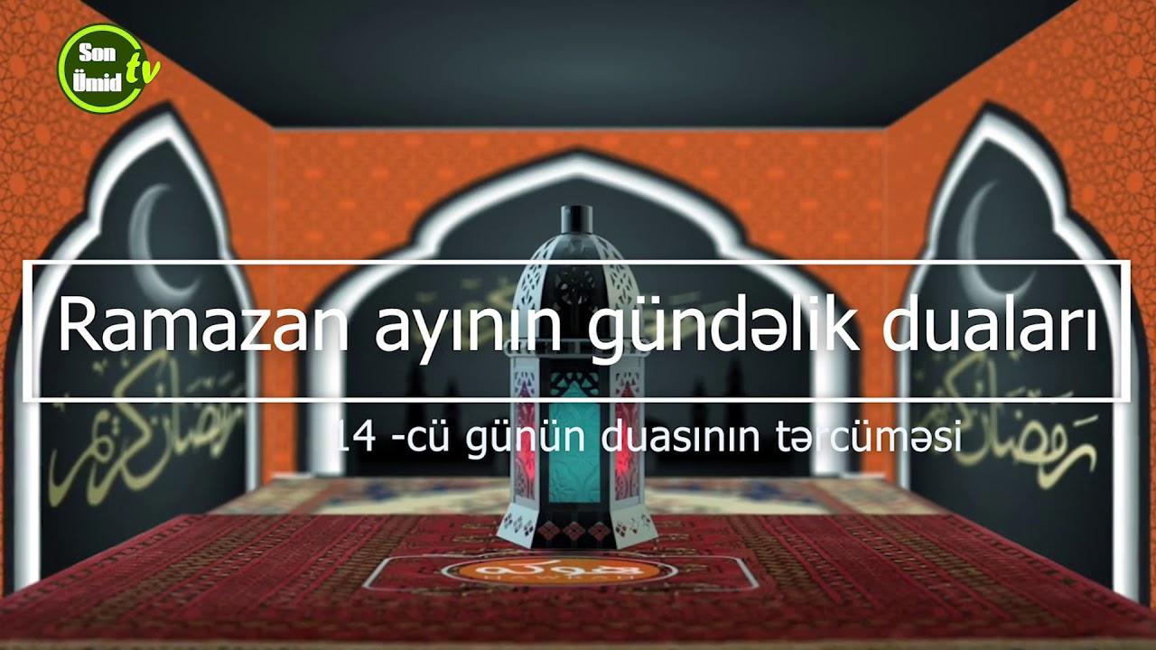 Mübarək #Ramazan2020 ayının 14-ci gününün – #DUASI Zeynəb&Mehdi