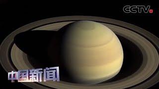[中国新闻] 太阳系多颗行星7月迎来全年最佳观测期 | CCTV中文国际