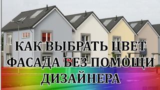 видео Окраска фасада