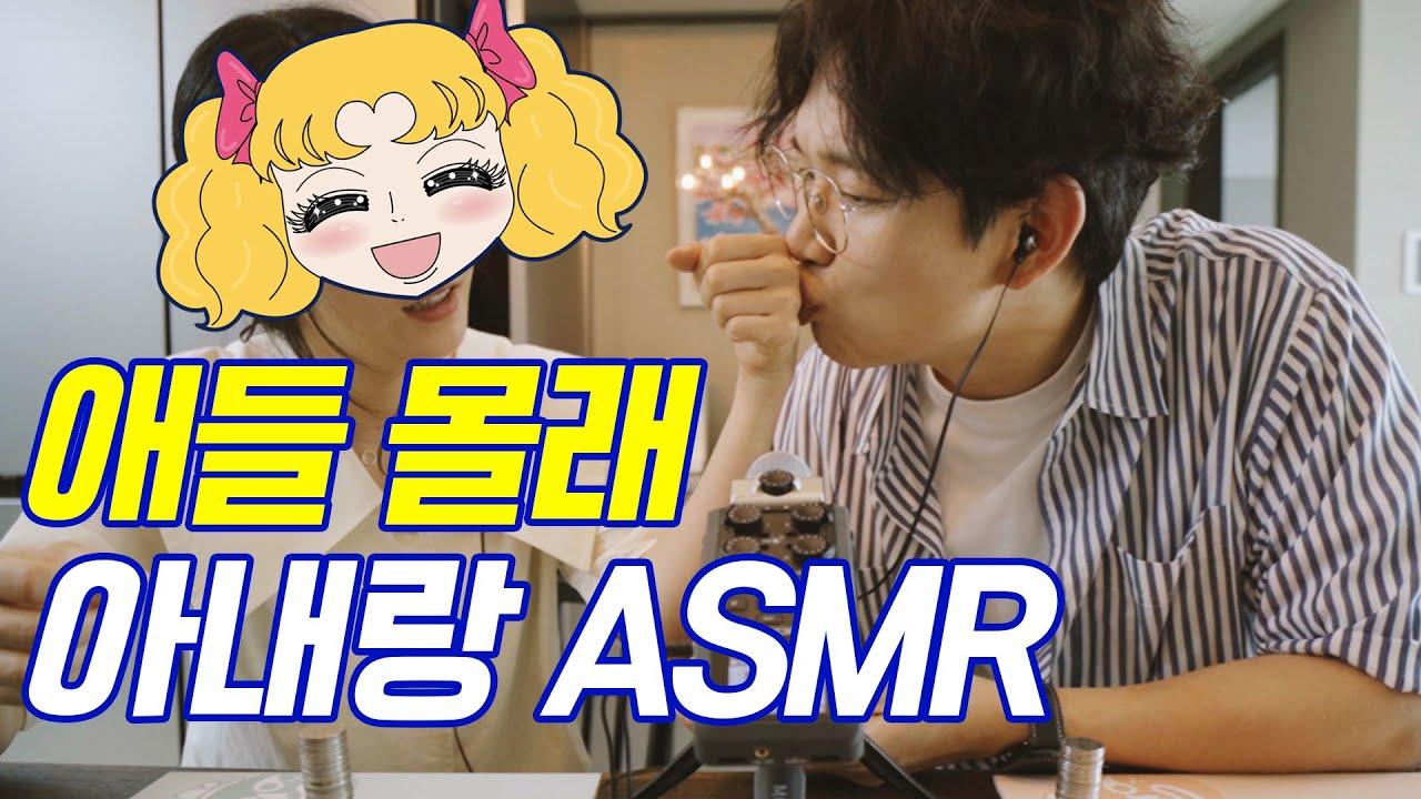 장성규, 아들 몰래 아내랑 돈잔치 ASMR(오늘밤 파티 걸고 대결)