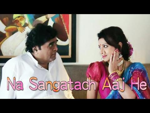 Na Sangtach Aaj He Remix | DJ Abhishek Mix | Ashok Saraf - Varsha Usgaonkar