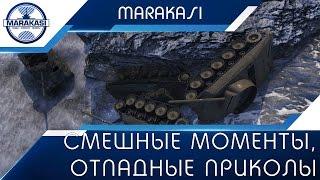 Смешные моменты, отпадные приколы, очень смешно! World of Tanks