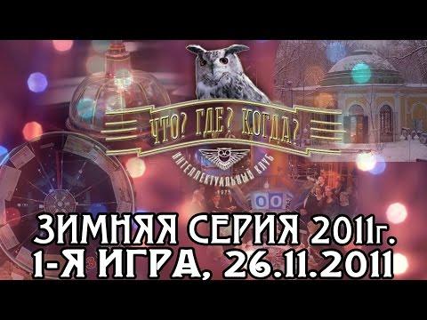 Что? Где? Когда? Зимняя серия 2011 г., 1-я игра от 26.11.2011 (интеллектуальная игра)