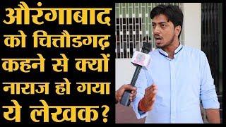 किताब बनारस वाला इश्क के लेखक Prabhat ने बताया, क्यों खत्म हो गया है चित्तौडगढ़?