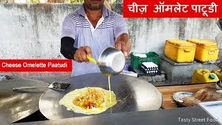 Yummy ! Cheese Omelette Paatudi Recipe || Surti egg ghotala recipe || Indian Street Food