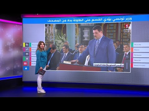 موقف مضحك لوزير تونسي أثناء أدائه اليمين الدستورية!