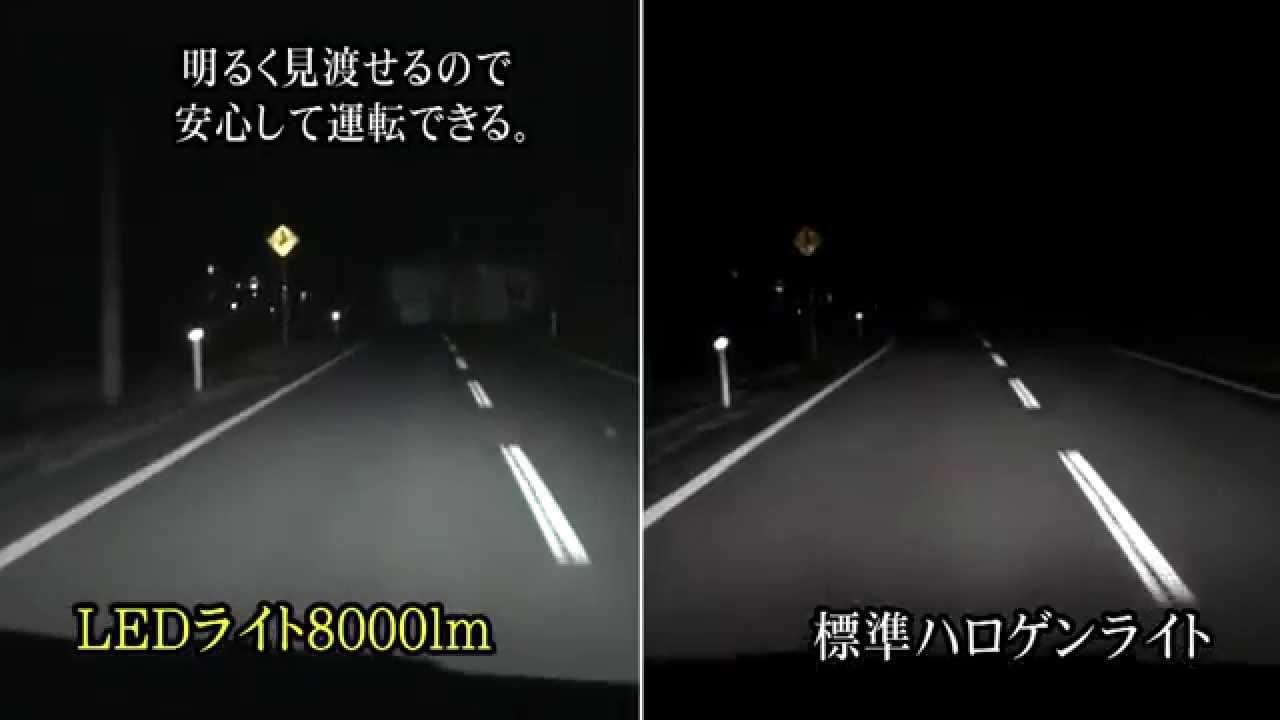 LEDヘッドライト一体型 8000LM ハロゲン比較