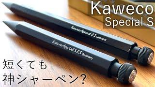 【神シャーペン】短くても最高です。カヴェコスペシャルミニを購入!