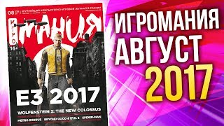 Игромания - АВГУСТ 2017 (Wolfenstein II: The New Colossus, TESO: Morrowind, Metro: Exodus)