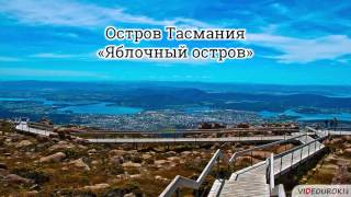видео О стране, рельеф, климат и язык Абхазии