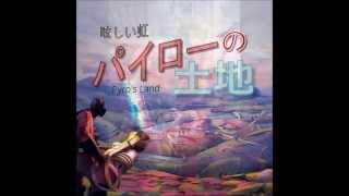 [SONG] Pyro