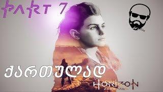Horizon Zero Dawn (PS4) ქართულად ნაწილი 7