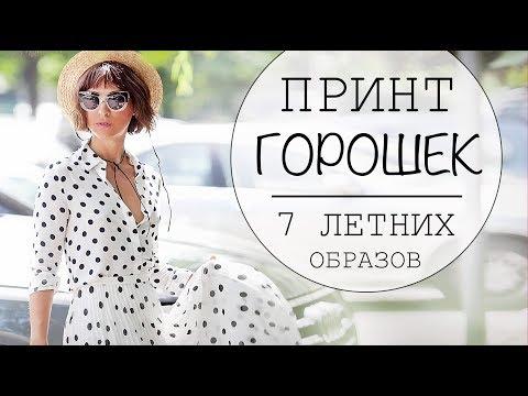 С ЧЕМ НОСИТЬ ПРИНТ ГОРОШЕК - 7 ЛЕТНИХ ОБРАЗОВ - LOOKBOOK POLKA DOTS