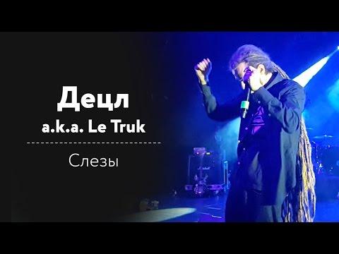 Клип Децл - Слёзы