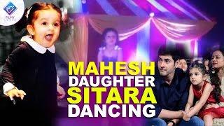 Mahesh babu daughter sitara dance performance   mahesh babu   sithara  