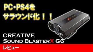 【Sound BlasterX G6 レビュー】CREATIVEから新発売されたサラウンドアンプがすごすぎた!!