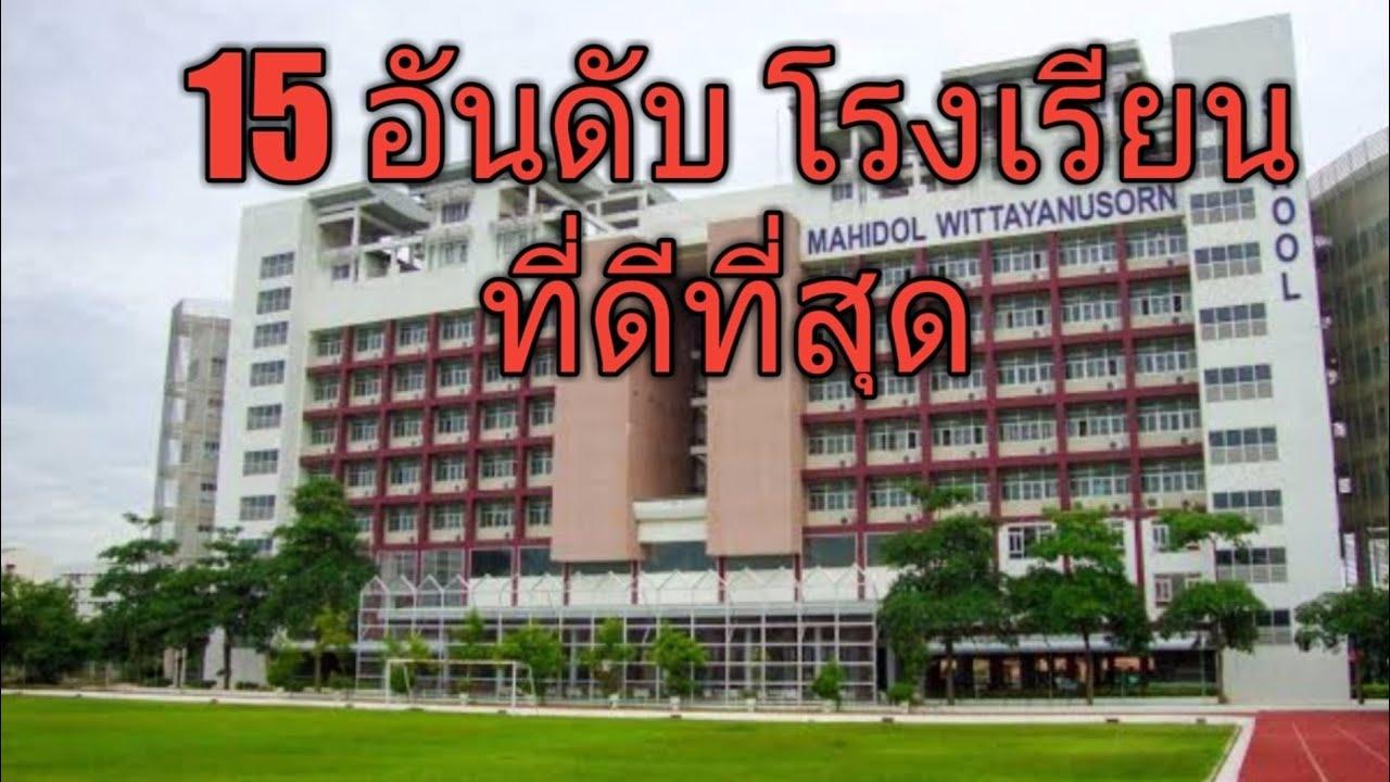 15 อันดับโรงเรียนมัธยมที่ดีและมีคุณภาพที่สุดในประเทศไทย