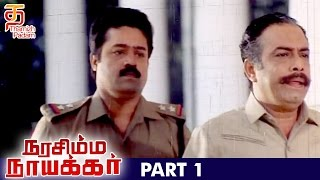 Narasimha Naicker Tamil Full Movie  HD | Part 1 | Vikram | Mammooty | Jayaram | Thamizh Padam