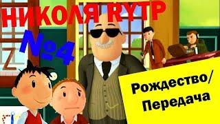 Николя РИТП 4 - Рождество/Передача