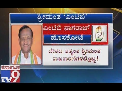 Shocking: Congress Candidate MTB Nagaraj Declare Property Worth 1015 Crore