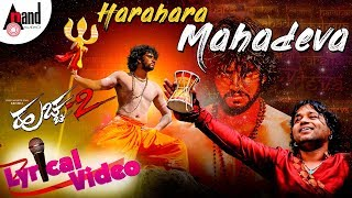 huchcha-2-harahara-mahadeva-kannada-al-darling-krishna-n-om-prakash-rao