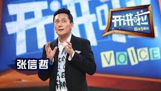 张信哲:情歌王子究竟有多少恋爱经历?【开讲啦  20150718】1080P