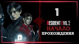 видео: Начало прохождения! Леон Кеннеди  [Resident Evil 2 Remake 2019] #1