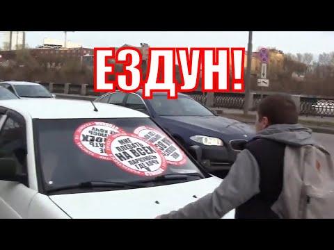 СтопХам-ЕЗДУНА КУСОК