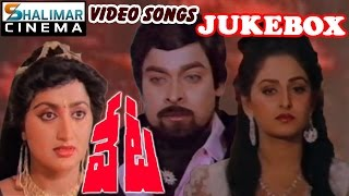Veta Telugu Movie Full Video Songs Jukebox || Chiranjeevi, Jayaprada