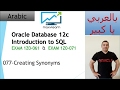 077-Oracle SQL 12c: Creating Synonyms