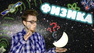 видео Физика - это что? Что такое квантовая физика?