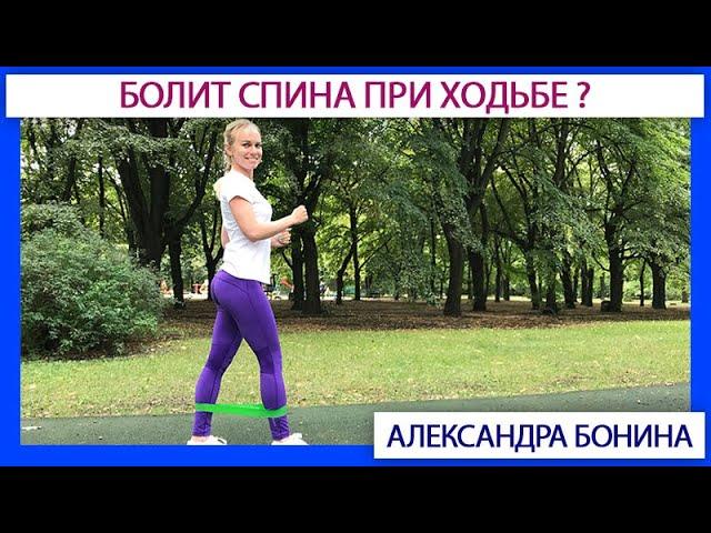 ►Болит спина при ходьбе? 3 упражнения для разминки перед ходьбой.