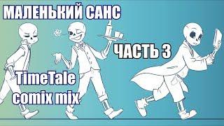 Маленький Санс часть 3 [TimeTale] (undertale comic mix dub)